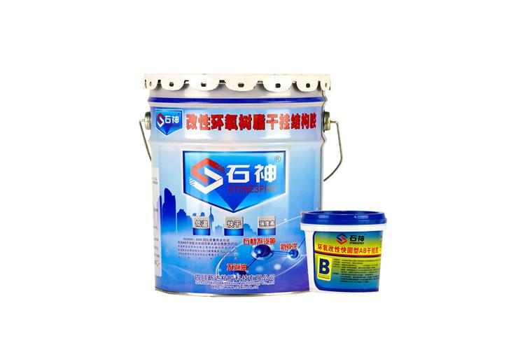 改性环氧树脂干挂结构胶